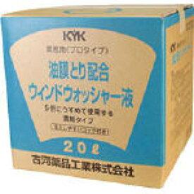 【送料無料】KYK プロタイプウォッシャー液20L油膜取り配合 15204 [401-0400] 【洗車用品】[15-204]