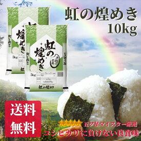 お米 10kg 送料無料 令和2年産 虹の煌めき 大粒 10kg(5kg×2)精米 お米 10kg にじのきらめき