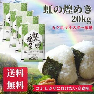 お米 20キロ 送料無料 大特価 令和2年産 虹の煌めき 大粒米 新品種 新潟 クーポン 20kg(5kg×4) (精米)にじのきらめき 米/こめ