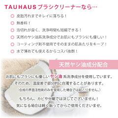 【あす楽】【送料無料】TAUHAUS『ブラシクリーナー』(O-BC-01)無香料無着色天然成分筆シャンメイクブラシお手入れ天然由来アミノ