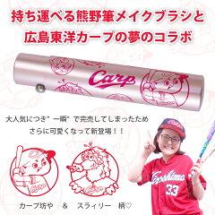 【広島東洋カープ球団公認】《熊野筆》TAUHAUSCARPコラボ携帯用チークブラシ(CARP-CK-PK)タウハウス熊野筆化粧筆メイクブラシチーク