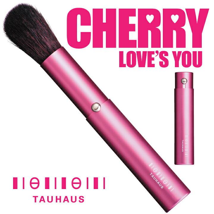 TAUHAUS CHERRY携帯用チークブラシ[ネコポスOK][名入れ無料]タウハウス 化粧筆 メイクブラシ 名入れ チーク スライド 収納式【RCP】05P03Dec16