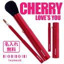 【4%OFF】【名入れ無料】【送料無料】TAUHAUS CHERRY『携帯用ブラシ2本セット』(SP2-KEITAI)熊野筆 メイクブラシ …