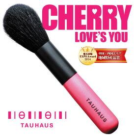 【名入れ無料】【ネコポスOK】《熊野筆》 TAUHAUS『CHERRY チークブラシ(丸)』(P-CK-20G-R)タウハウス 熊野筆 化粧筆 メイクブラシ チークブラシ チーク 頬紅 ミネラル 名入れ