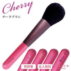 【名入れ無料】【ネコポスOK】《熊野筆》 TAUHAUS『CHERRY チークブラシ』(S-CK13G)タウハウス 熊野筆 化粧筆 メイクブラシ 名入れ チーク 頬紅 化粧直し ミネラル