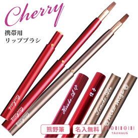 【名入れ無料】【ネコポスOK】《熊野筆》 TAUHAUS『CHERRY 携帯用リップブラシ』(S-CLP08W)タウハウス 熊野筆 化粧筆 メイクブラシ 名入れ リップ 紅筆 化粧直し