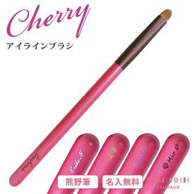 【名入れ無料】【ネコポスOK】《熊野筆》 TAUHAUS 『CHERRY アイラインブラシ』(S-EL07W)タウハウス 熊野筆 化粧筆 メイクブラシ 名入れ アイライン 化粧直し