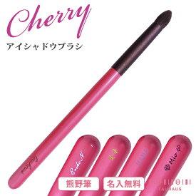 【名入れ無料】【ネコポスOK】《熊野筆》 TAUHAUS 『CHERRY アイシャドウブラシ(つくし)』(S-ES08P)タウハウス 熊野筆 化粧筆 メイクブラシ 名入れ アイシャドウ 化粧直し ポイントカラー