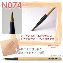 TAUHAUS《熊野筆》N-LINE(ライン)アイライン/リップライン/コンシーラー