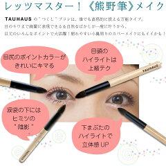 熊野筆アイブロウブラシ化粧筆タウハウス