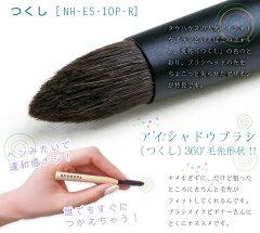 熊野筆化粧筆TAUHAUSタウハウス《熊野筆》NH-Lineメイクブラシアイブロウブラシ(ムジナ07・斜)