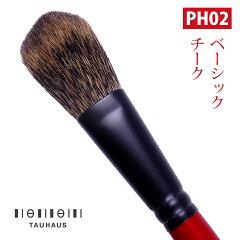 《熊野筆》TAUHAUSPRO<PINCEAUBEAUTE>handyベーシック・チークPH02[ネコポスOK][名入れOK]タウハウス熊野筆化粧筆メイクブラシ名入れチークブラシ紅筆パウダー【RCP】