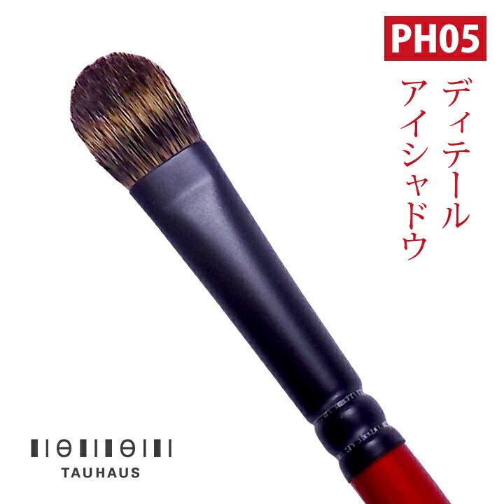《熊野筆》Tauhaus Pro handyディテール アイシャドウ PH05[ネコポスOK][名入れOK]タウハウス 熊野筆 化粧筆 メイクブラシ 名入れ アイシャドウ 【RCP】05P03Dec16