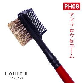 《熊野筆》Tauhaus Pro handyアイブロウ&コーム PH08[ネコポスOK][名入れOK]タウハウス 熊野筆 化粧筆 メイクブラシ 名入れ 眉 マスカラ まつ毛 まつエク 05P03Dec16