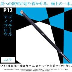 《熊野筆》TAUHAUSPRO<PINCEAUBEAUTE>ニュアンスアイシャドウP12[ネコポスOK][名入れ無料]タウハウス熊野筆化粧筆メイクブラシ名入れアイブロウ【RCP】