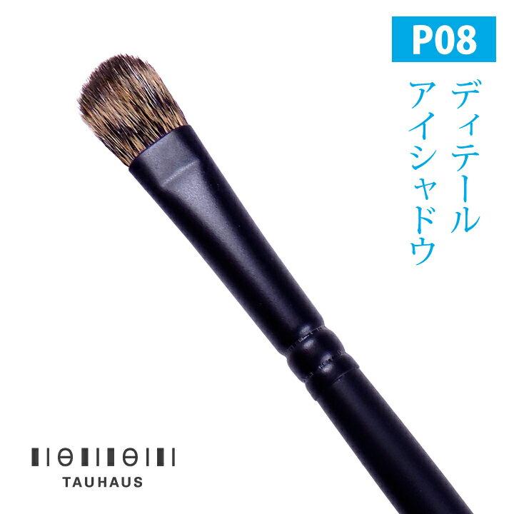 《熊野筆》Tauhaus Proディテール アイシャドウ P08[ネコポスOK][名入れ無料]タウハウス 熊野筆 化粧筆 メイクブラシ 名入れ アイシャドウ 【RCP】