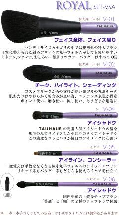 熊野筆名入れ化粧筆セットプレゼント女性TAUHAUSタウハウス