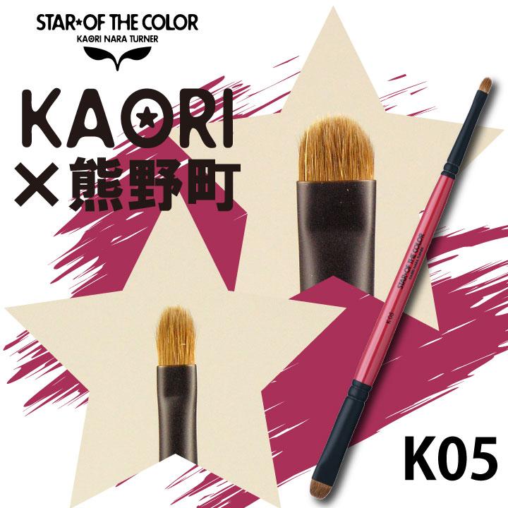 【RCP】STAR★OF THE COLORKAORI×熊野町アイブロウ・ラインブラシ[K05]
