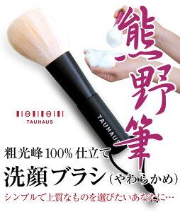 【楽天ランキング1位】TAUHAUS 『洗顔ブラシ(や...