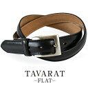 [タバラット フラット]ベルト メンズ ビジネス 本革 名入れ 紳士 フォーマル サイズ調節可 30mm幅 TAV-038 ラッピング無料