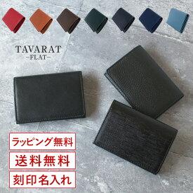 [タバラット フラット]名刺入れ メンズ 本革 名入れ ビジネス シンプル カードケース 50枚収納 大容量 おしゃれ ブランド TAV-019 父の日 ギフトラッピング無料