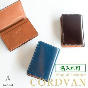 [タバラット]名刺入れ コードバン メンズ 名入れ 日本製 本革 ビジネス カードケース Tps-036 父の日 ギフトラッピング無料