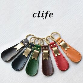 [クリフ clife]靴べら 携帯 キーホルダー 本革 真鍮 コンパクト おしゃれ ブランド 日本製 walker 父の日 ギフトラッピング無料