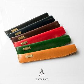 [タバラット]扇子ケース 扇子入れ 扇子カバー 扇子袋 本革 姫路レザー 日本製 TAVARAT Tps-060 父の日 ラッピング無料
