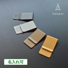[タバラット]マネークリップ 指紋がつかない メンズ 名入れ 日本製 真鍮製 コンパクト ブランド 薄型 おしゃれ 札ばさみ ホーニング加工 サンドブラスト加工 Tps-021 敬老の日