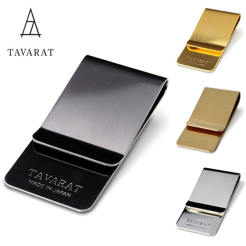 【送料無料】マネークリップ メンズ 日本製 真鍮製 コンパクト ブランド 薄型 札ばさみ サテーナ加工 TAVARAT Tps-006 (メール便選択で送料無料)