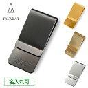 [タバラット]マネークリップ メンズ 名入れ 日本製 コンパクト ブランド 薄型 札ばさみ おしゃれ サテーナ加工 Tps-…