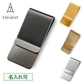 [タバラット]マネークリップ メンズ 名入れ 日本製 コンパクト ブランド 薄型 札ばさみ おしゃれ サテーナ加工 Tps-006 クリスマス