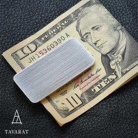 [タバラット]マネークリップ お札を挟む力が弱くならない U-clip メンズ ブランド おしゃれ 札ばさみ コンパクト 旅行 日本製 真鍮 Tps-057