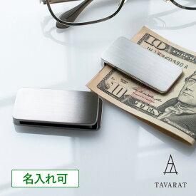 [タバラット]マネークリップ 名入れ メンズ お札を挟む力が弱くならない U-clip ブランド おしゃれ 札ばさみ コンパクト 旅行 日本製 真鍮 Tps-057 クリスマス