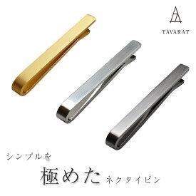 [タバラット]ネクタイピン メンズ ブランド シンプル おしゃれ ユニーク 人気 タイピン タイバー 日本製 リン青銅製 ゴールド Tps-014R ギフトラッピング無料