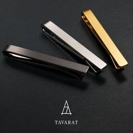 [タバラット]凛 ネクタイピン メンズ ブランド シンプル おしゃれ ユニーク 人気 タイピン タイバー 日本製 リン青銅製 ゴールド Tps-014R クリスマス ギフトラッピング無料