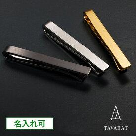 [タバラット]ネクタイピン 凛 名入れ メンズ ブランド シンプル おしゃれ ユニーク 人気 タイピン タイバー 日本製 リン青銅製 ゴールド Tps-014R クリスマス
