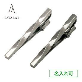 [タバラット]ネクタイピン 名入れ メンズ ツイスト シンプル ビジネス 人気 おしゃれ ブランド タイピン タイバー 日本製 真鍮製 Tps-077 クリスマス