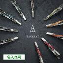 [タバラット]ネクタイピン 名入れ 本革 メンズ ツイスト 日本製 真鍮製 ユニーク おしゃれ 人気 ブランド シンプル …