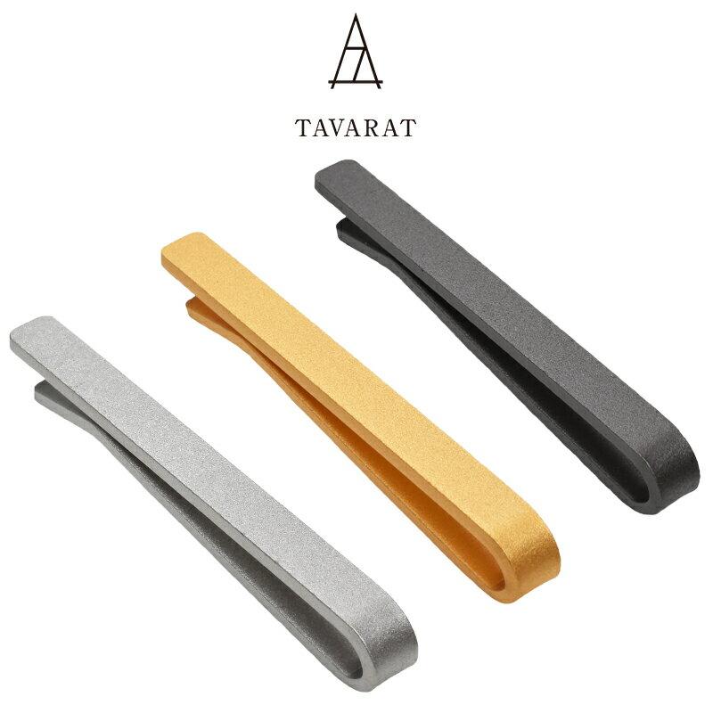 [タバラット]ネクタイピン メンズ 日本製 おしゃれ ブランド シンプル ユニーク ゴールド タイピン タイバー リン青銅製 指紋がつかない ホーニング加工 サンドブラスト加工 Tps-023R