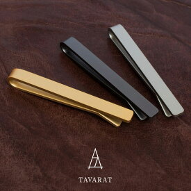 [タバラット]柔 ネクタイピン 指紋がつかない メンズ 日本製 おしゃれ ブランド シンプル ユニーク ゴールド タイピン タイバー リン青銅製 ホーニング加工 サンドブラスト加工 Tps-023R ギフトラッピング無料
