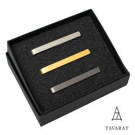 [タバラット]柔 ネクタイピン 3本セット 指紋がつかない メンズ 日本製 おしゃれ ブランド シンプル ユニーク ゴールド タイピン タイバー Tps-023R-3set ギフトラッピング無料