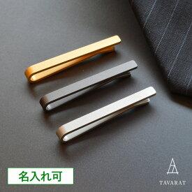 [タバラット]ネクタイピン 柔 指紋がつかない メンズ 日本製 おしゃれ ブランド シンプル ユニーク ゴールド タイピン タイバー リン青銅製 ホーニング加工 サンドブラスト加工 Tps-023R クリスマス