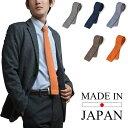 [タバラット]ニットタイ ネクタイ 日本製 ブランド ウール 100% 6cm幅 丸編み ネイビー Tps-041