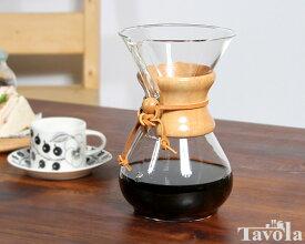 ケメックス CHEMEX コーヒーメーカー 6カップ用 CM-6A 22cm ウッドグリップ【ラッキーシール対応】