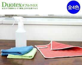 3色から選べる 洗剤なしでキレイになる拭き取り&磨き上げクロス/Duotex(デュオテックス) ダブルクロス 25x25cm [ネコポス対応可(4枚まで)]【編生地 クロス ダスター 布巾 雑巾 キッチンタオル】