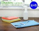 4色から選べる 洗剤なしでキレイになる拭き取りクロス/Duotex(デュオテックス) ニットクロス 30x35cm [DM便(旧メール便)対応可(4枚まで)]【...