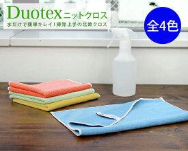4色から選べる 洗剤なしでキレイになる拭き取りクロス/Duotex(デュオテックス) ニットクロス 30x35cm [ネコポス対応可(4枚まで)]【編生地 クロス ダスター 布巾 雑巾 キッチンタオル】