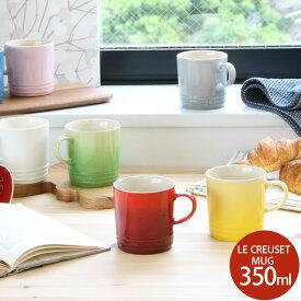 ルクルーゼ(ル・クルーゼ) マグ 350ml Le Creuset 【ストーンウェア 電子レンジ対応 マグカップ ギフト】