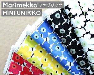 【期間限定ポイント5倍/要エントリー】マリメッコ marimekko ミニウニッコ コットンファブリック(生地) 30cm以上から10cm単位で切り売り 全10色[ネコポスなら送料無料] [ネコポス対応可(100cmま